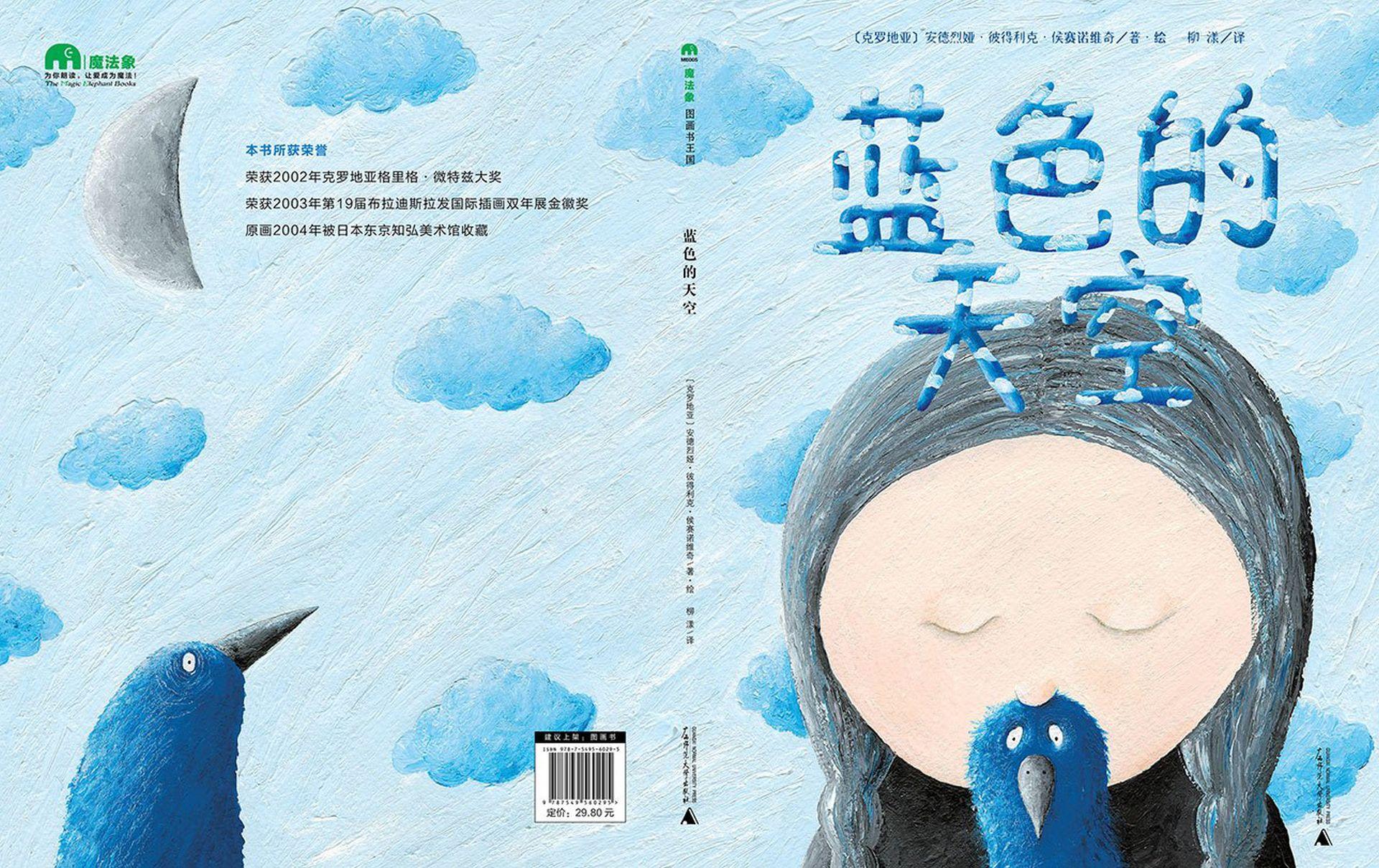 Andrea Petrlik i Kašmir Huseinović promoviraju hrvatsku dječju književnost u Kini