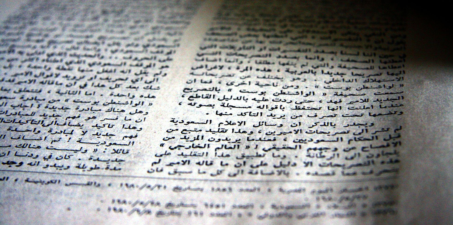 Otkrivena povijest jednog od najstarijih Kurana