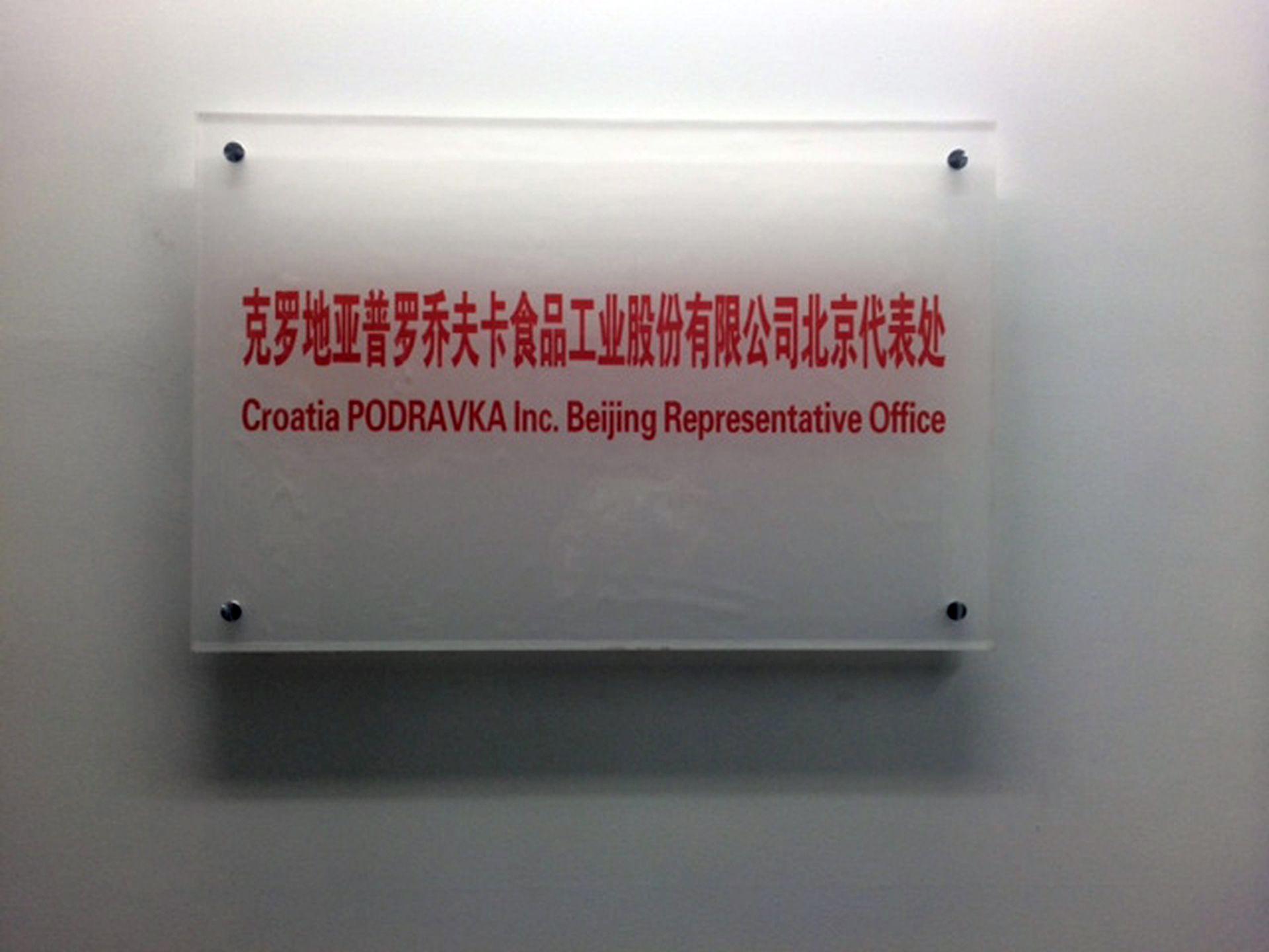 FHC CHINA: Predstavila se i Podravka, njezini proizvodi već u kineskim dućanima