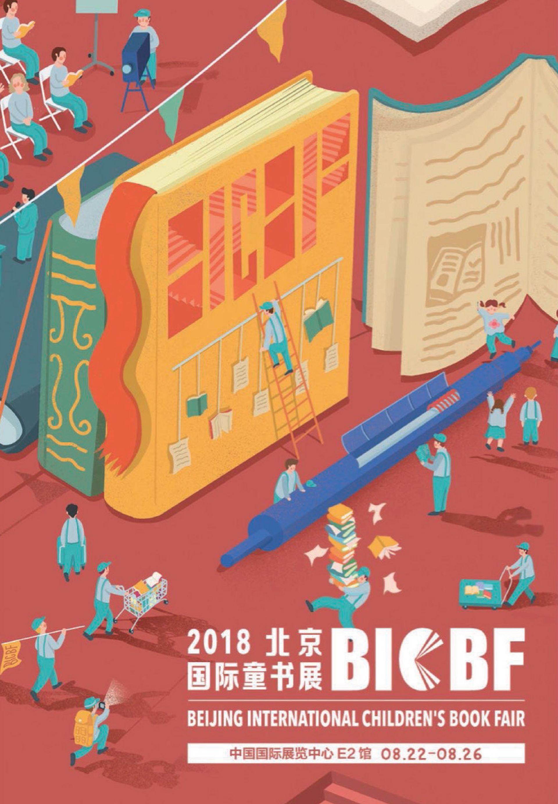FOTO: BIBF Reader's Choice Award 2018. Hrvatskoj