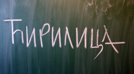 Vijeće Europe: Hrvatska bi trebala bolje promicati jezike manjina